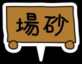 大坂屋 砂場 本店