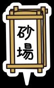 室町 砂場 赤坂店