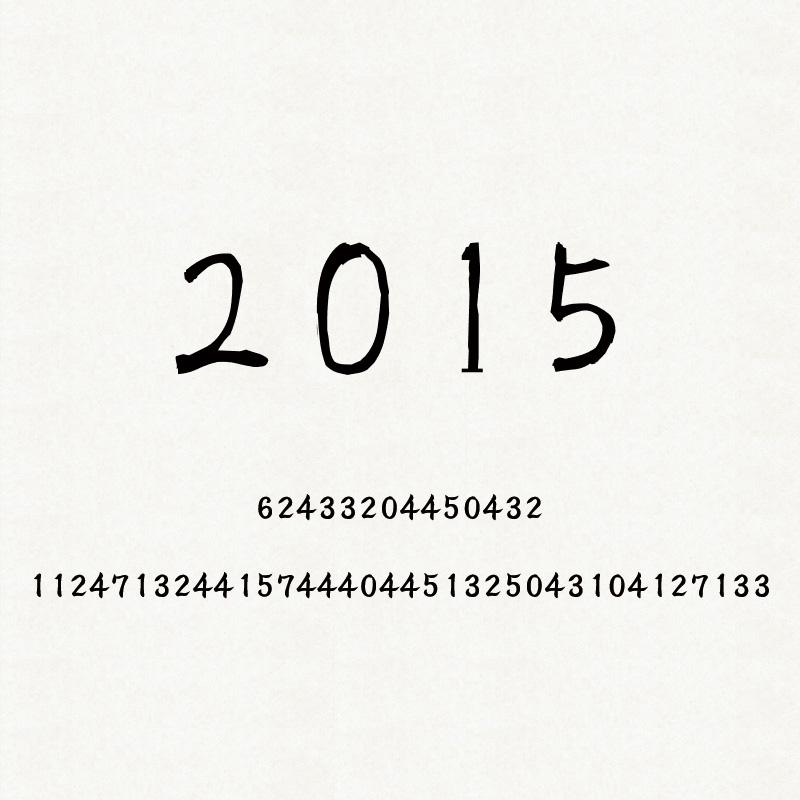 2015 ひつじどし あけましておめでとうございます。
