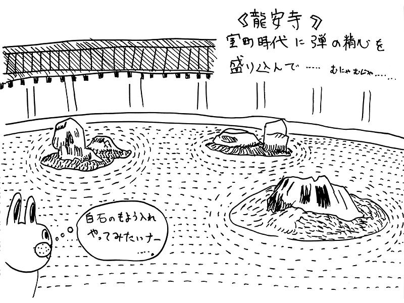 京都旅行に行きました その2
